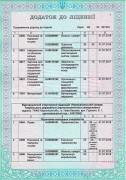 licenzija dodatok 1