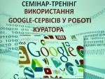 google kuratoram 06