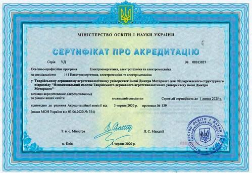 sertifikat el