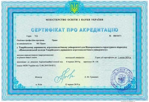 sertifikat pr